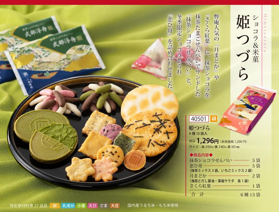 ショコラ&米菓 姫つづら