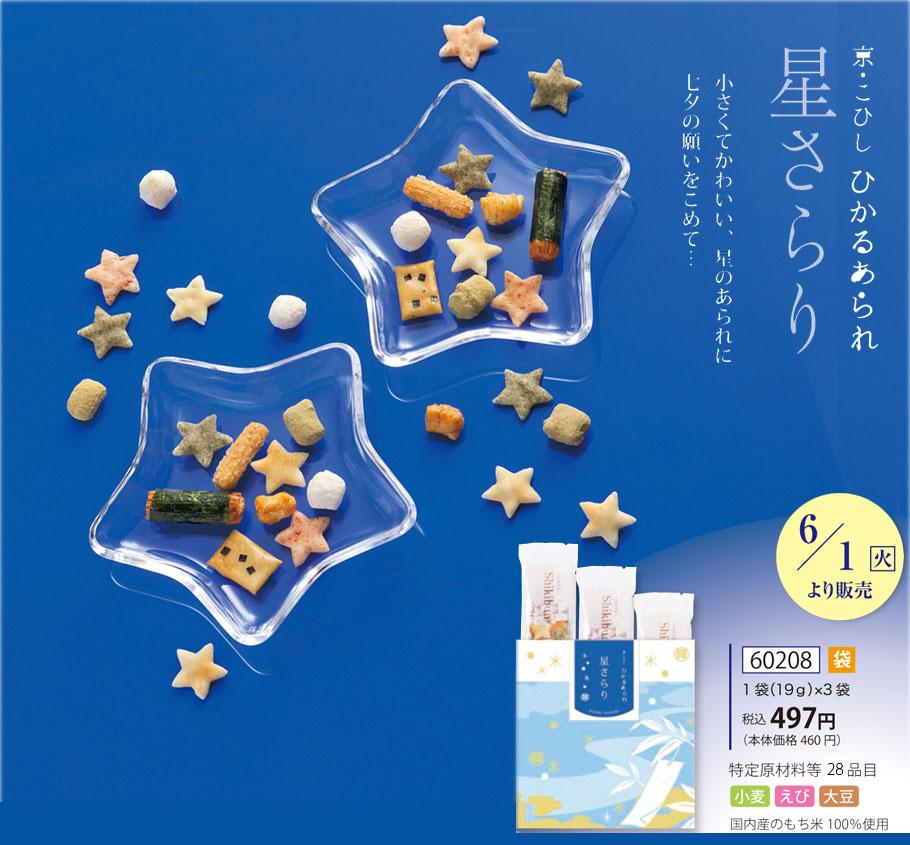 夏季限定 京・こひし ひかるあられ 星さらり(19g入×3パック)