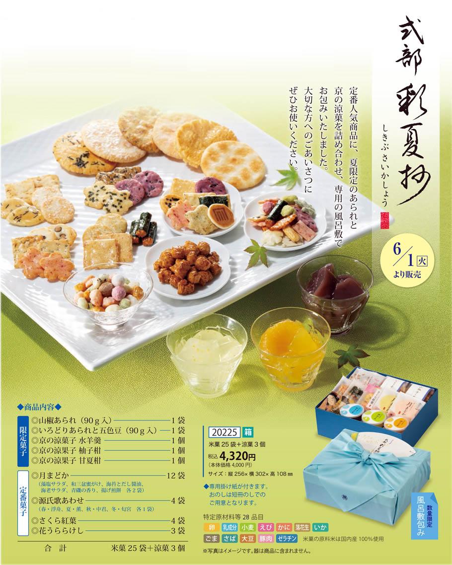 【数量限定】夏の京の贈りもの 式部彩夏抄(米菓23袋+涼菓4個)