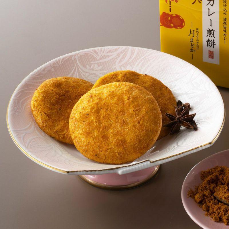 【季節限定】大判煎餅「月まどか カレー」 9袋 ※熨斗・包装不可